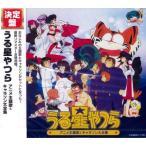 CD 決定盤「うる星やつら」アニメ主題歌&キャラソン大全集[ポニーキャニオン]《取り寄せ※暫定》