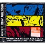 CD 『PERSONA SUPER LIVE 2015 - in 日本武道館 -NIGHT OF THE PHANTOM-』[ローソンHMVエンタテイメント]《取り寄せ※暫定》