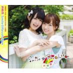 CD アニメ『洲崎西 THE ANIMATION』主題歌 「Smile☆Revolution」 初回限定盤 DVD付 / 洲崎西 (西明日香、洲崎綾)《取り寄せ※暫定》