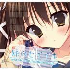 CD 「妹のセイイキ」マキシシングル[feng]《発売済・在庫品》