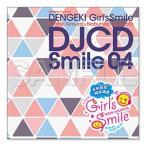 CD 木村良平・岡本信彦の電撃Girl'sSmile DJCD Smile 04[KADOKAWA]《取り寄せ※暫定》
