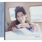 CD 『俺がお嬢様学校に「庶民サンプル」としてゲッツされた件』EDテーマ 「トワイライトに消えないで」 DVD付盤 / 原由実[KADOKAWA]《取り寄せ※暫定》
