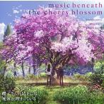 CD 『櫻子さんの足下には死体が埋まっている』オリジナルサウンドトラック「music beneath the cherry blossom」[ランティス]《取り寄せ※暫定》