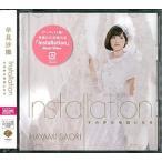 CD 『赤髪の白雪姫』2ndOPテーマ 「Installation/その声が地図になる」 アーティスト盤 DVD付 / 早見沙織[ワーナー・ブラザース]《取り寄せ※暫定》