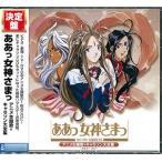 CD 決定盤「ああっ女神さまっ」アニメ主題歌&キャラソン大全集[ポニーキャニオン]《取り寄せ※暫定》