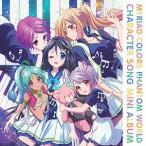 CD TVアニメ『無彩限のファントム・ワールド』キャラクターソングミニアルバム[ランティス]《取り寄せ※暫定》