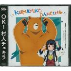 CD TVアニメ『くまみこ』EDテーマ 「KUMAMIKO DANCING」 / 雨宿まち&クマ井ナツ(CV:日岡なつみ、安元洋貴)[KADOKAWA]《取り寄せ※暫定》