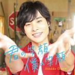 CD 岡本信彦 / 2ndシングル「君の笑顔 僕の笑顔」 初回限定盤[ランティス]《取り寄せ※暫定》
