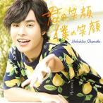 CD 岡本信彦 / 2ndシングル「君の笑顔 僕の笑顔」 通常盤[ランティス]《取り寄せ※暫定》
