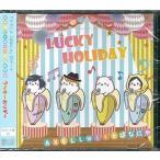 CD AXELL with ばなにゃ / ラッキーホリデー ばなにゃ盤 (ばなにゃ ED)[JES]【送料無料】《発売済・在庫品》