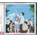 CD 映画「聲の形」オリジナル・サウンドトラック / 牛尾憲輔[ポニーキャニオン]《取り寄せ※暫定》