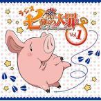 CD ラジオCD「七分の大罪」Vol.1 / 久野美咲《取り寄せ※暫定》
