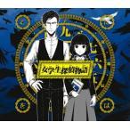 CD てにをは / 女学生探偵物語 初回限定盤[NBC]《取り寄せ※暫定》