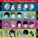 CD 『モブサイコ100 ドラマCD サイキックヒューマンショー』[ワーナーブラザースジャパン]《取り寄せ※暫定》