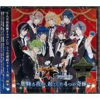 CD MARGINAL#4 ドラマCD〜星降る夜が、起こした4つの奇跡〜[Rejet]《在庫切れ》