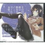 CD 青春ブタ野郎は恋する幻想曲の夢を見ない[MOSAIC.WAV]《取り寄せ※暫定》