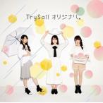 CD TrySail / オリジナル。 通常盤 (亜人ちゃんは語りたい OPテーマ)[アニプレックス]《取り寄せ※暫定》