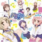 CD OVA「ゆゆ式」キャラクターソングアルバム[NBC]《取り寄せ※暫定》
