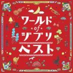 CD ワールドオブジブリ ザ・ベスト[ハピネット]《発売済・在庫品》