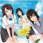 CD 奥華子 / キミの花/最後のキス セイレン盤 (セイレン OPテーマ)[ポニーキャニオン]《在庫切れ》
