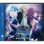 CD TVアニメ「風夏」サウンドコレクション[ビクターエンタテインメント]《取り寄せ※暫定》
