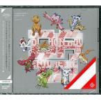 CD デジモンアドベンチャー tri.キャラクターソング「デジモン編」 初回限定盤[キングレコード]《在庫切れ》