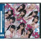 CD アフィリア・サーガ / 非合理的かつ訂正不能な思い込み DVD付[日本クラウン]《取り寄せ※暫定》