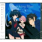 CD 伊藤美来 / Shocking Blue 通常盤 (TVアニメ「武装少女マキャヴェリズム」OPテーマ)[コロムビア]《取り寄せ※暫定》