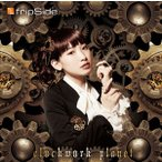 CD fripSide / clockwork planet 初回限定盤 (TVアニメ「クロックワーク・プラネット」OPテーマ)[NBC]《取り寄せ※暫定》