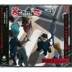 CD NakamuraEmi、高田純次 / TVアニメ『笑ゥせぇるすまんNEW』 主題歌シングル「Don't/ドーン!やられちゃった節」[コロムビア]《取り寄せ※暫定》