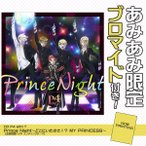 【あみあみ限定特典】CD P4 with T / Prince Night〜どこにいたのさ!? MY PRINCESS〜 (王室教師ハイネ EDテーマ)[エイベックス]《06月予約》