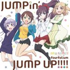 CD fourfolium / JUMPin' JUMP UP!!!! (TVアニメ「NEW GAME!!」EDテーマ」)[KADOKAWA]《取り寄せ※暫定》