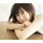 CD 安野希世乃 / 涙。 初回限定盤 DVD付[ビクターエンタテインメント]《取り寄せ※暫定》