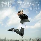 CD 神谷浩史 / 神様コネクション 通常盤[ランティス]《取り寄せ※暫定》