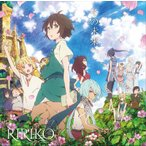 CD RIRIKO / その未来へ (TVアニメ「クジラの子らは砂上に歌う」OP主題歌)[ランティス]《取り寄せ※暫定》