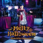 CD 岡本信彦 / Melty Halloween 通常盤[ランティス]《取り寄せ※暫定》