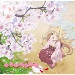CD eufonius / ココロニツボミ (TVアニメ「このはな綺譚」OP主題歌)[ランティス]《取り寄せ※暫定》