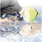 CD 失恋王女とカエルの王子さま / 皇帝[Operetta Quattro]《11月予約》