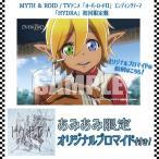 【あみあみ限定特典】CD MYTH & ROID / TVアニ...
