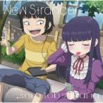 CD sora tob sakana / 「TVアニメ ハイスコアガール」OP「New Stranger」 通常盤[ワーナーエンターテイメント ジャパン]《取り寄せ※暫定》