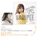 【あみあみ限定特典】CD May'n / オレンジ (CD+BD) (TVアニメ「プラオレ!〜PRIDE OF ORANGE〜」エンディング主題歌)[Digital Double]《11月予約》