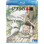 BD ジブリの本棚(Blu-ray Disc)[ブエナ・ビスタ・ホーム・エンターテイメント]《取り寄せ※暫定》