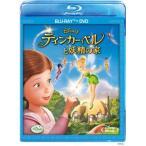 BD+DVD ティンカー・ベルと妖精の家 ブルーレイ+DVDセット[ウォルト・ディズニー・スタジオ・ジャパン]《取り寄せ※暫定》