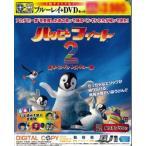 BD+DVD ハッピーフィート2 踊るペンギンレスキュー隊 ブルーレイ&DVDセット  初回限定生産[ワーナー・ホーム・ビデオ]《取り寄せ※暫定》