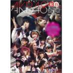 DVD AKB48 / AKB48 紅白対抗歌合戦[エイベックス・マーケティング]《在庫切れ》