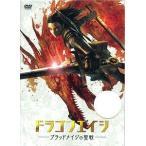 DVD Dragon Age(ドラゴンエイジ)  -ブラッドメイジの聖戦-[エイベックス]《在庫切れ》