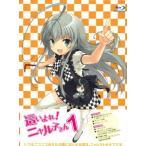 BD 這いよれ!ニャル子さん Vol.1  初回生産盤 (Blu-ray Disc)[エイベックス・マーケティング]《在庫切れ》