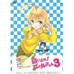 DVD 這いよれ!ニャル子さん Vol.3  初回生産盤[エイベックス・マーケティング]《在庫切れ》
