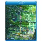 BD 劇場アニメーション『言の葉の庭』 (Blu-ray Disc)[コミックス・ウェーブ・フィルム]《在庫切れ》
