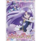 DVD ハピネスチャージプリキュア! Vol.11[マーベラスAQL]《取り寄せ※暫定》